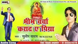 Sudheer Yadav I का सुपरहीट भीम चर्चा भजन I Bheem Charcha Karada A Piya I 2018 Bheem Mision Song