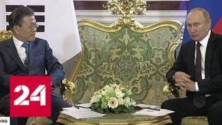Девять мостов сотрудничества: Москва и Сеул развивают большой политический диалог - Россия 24