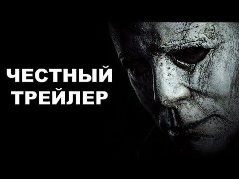 Честный трейлер — «Хэллоуин» / Honest Trailers - Halloween (2018) [rus]