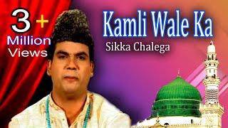 """कमली वाले का सिक्का चलेगा"" Kamli Wale Ka Sikka Chalega || Sajda Bol Uthe || Sonic Music"