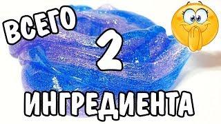 ТРИ ЛИЗУНА ИЗ ДВУХ ИНГРЕДИЕНТОВ/рецепт КАК СДЕЛАТЬ СТЕКЛЯННЫЙ СЛАЙМ БЕЗ ТЕТРАБОРАТА/crystal slime