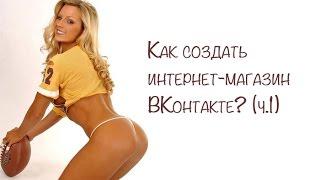 Как создать интернет-магазин вконтакте? (часть 1)(Спонсор видео http://socelin.ru Видео-инструкция о том, как создать интернет-магазин ВКонтакте (часть 1). Ссылка..., 2015-08-22T11:55:09.000Z)