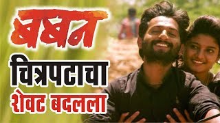 some changes made in baban film : bhausaheb shi...