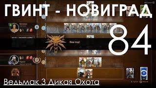 Ведьмак 3 Дикая Охота Прохождение на ПК Часть 84 ГВИНТ - НОВИГРАД