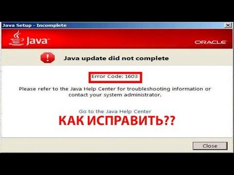 ошибка 1601 при установке Java - фото 10