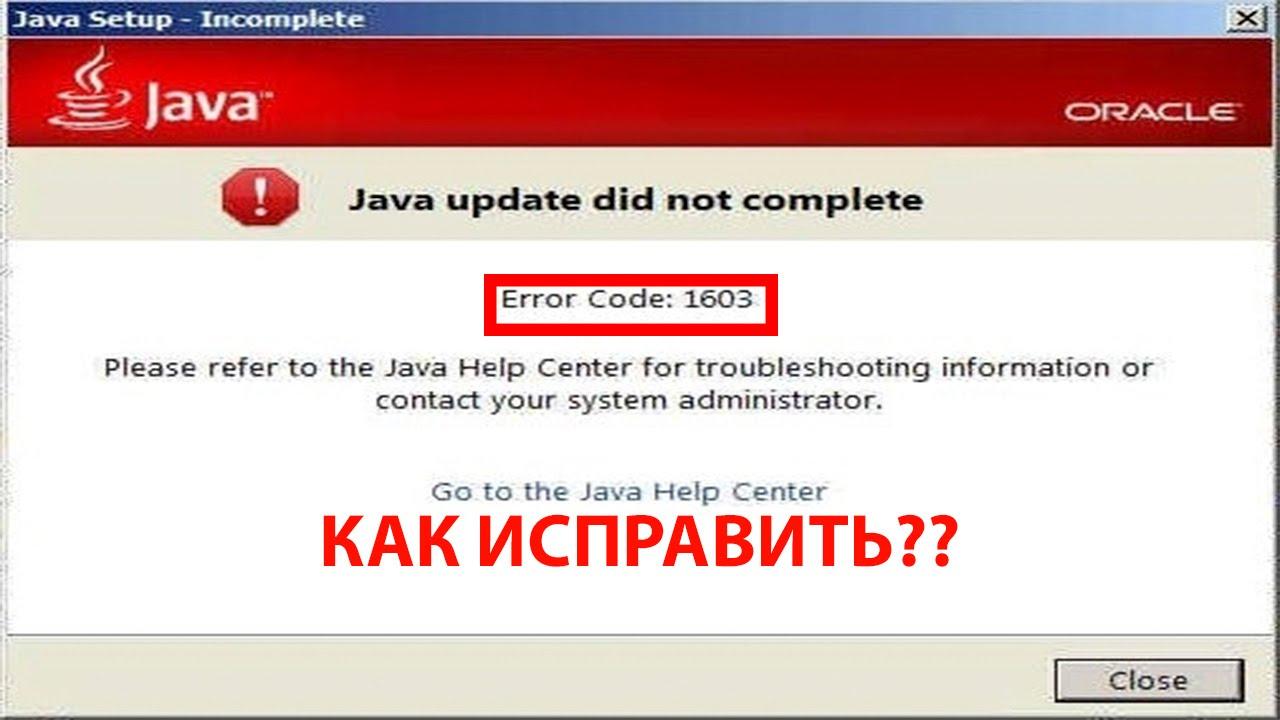 Error code 1603 Java.Ошибка 1603 при установки Java! Как исправить