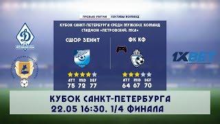 СШОР Зенит - ФК КФ. Кубок Санкт-Петербурга. 1/4 финала