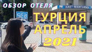 Турция Апрель 2021 Отель SEALIFE BUKET RESORT BEACH ОТЗЫВ
