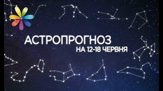 Астропрогноз с 12 по 18 июня от Ольги Стогнушенко + субт. – Все буде добре. Выпуск 1033 от 12.06.17