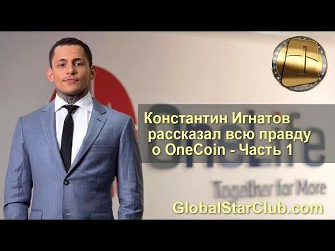 Константин Игнатов рассказал всю правду о OneCoin - Часть 1