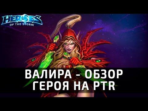видео: Валира - обзор нового героя в heroes of the storm
