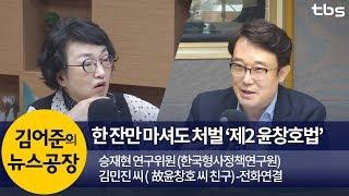 한 잔만 마셔도 처벌 '제2 윤창호법' 시행 (김민진, 승재현) | 김어준의 뉴스공장