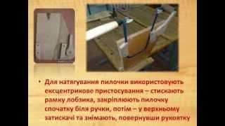 Технологія безпечної роботи ручним лобзиком