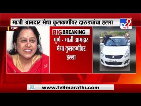 VIDEO : Pune Breaking | पुणे | माजी आमदार मेधा कुलकर्णींवर दारुड्यांचा हल्ला - TV9
