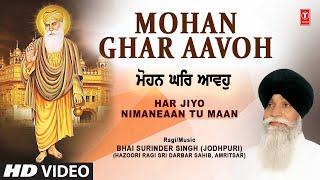 Bhai surinder singh ji jodhpuri - Mohan ghar awoh - Har jiyo nimaniyan tu maan