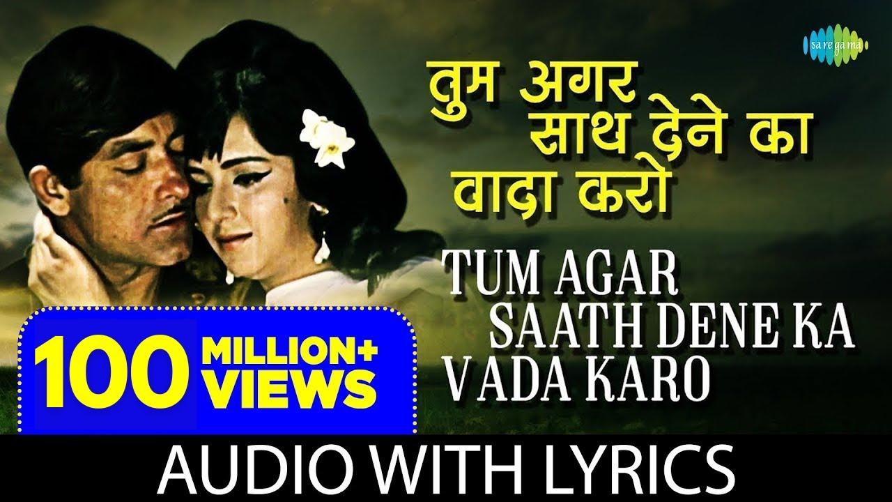 Tum Agar Saath Dene Ka Vada Karo Lyrics - Humraaz