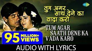 Tum Agar Saath Dene Ka Vada Karo with lyrics |तुम अगर साथ देने का वादा करो के बोल| Mahendra| Hamraaz