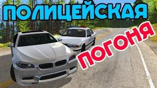 BEAM NG DRIVE 0.4.0.3 - Алекс стал КОПОМ! (Полицейская Погоня) Police Chase
