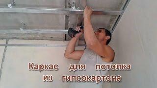 Монтаж каркаса потолка из гипсокартона.(Как сделать каркас для гипсокартона. Подписывайтесь на канал: https://www.youtube.com/channel/UCv_ON51r08TSKoIur1N2nyg Я в соц..., 2016-07-31T01:18:57.000Z)