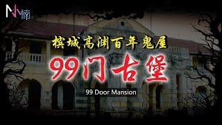"""【灵异事件】被称为""""大马十大鬼屋""""之一的槟城99门古堡,闹出了不少鬼传说...."""