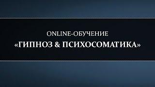 ONLINE-ОБУЧЕНИЕ «ГИПНОЗ & ПСИХОСОМАТИКА»