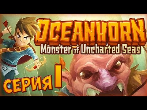 Oceanhorn: Monster of Uncharted Seas [1] Отцовский долг