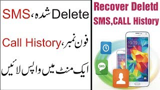 How to Recover Deleted SMS/Photos/Contacts From Android/Iphone Urdu/Hindi Tutorial