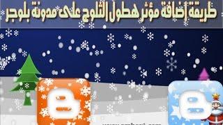 الدرس 58:  كيفية اضافة مؤثر هطول الثلج على مدونة بلوجر snow effect blogger