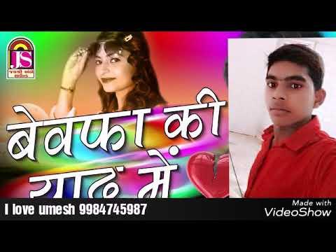 एक बेवफा की याद रोज आती रे 💔💔I love umesh pal Audio song