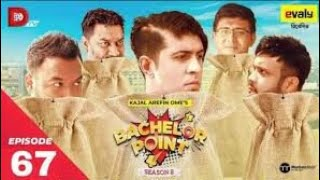 Bachelor Point | Session 2 | Episode 67 | Kajal Arefin Ome |
