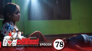Lansupathiniyo | Episode 78 - (2020-03-12) | ITN Thumbnail