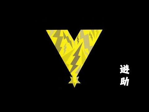 神奇寶貝XY OP(1) 遊助 V Full字幕版