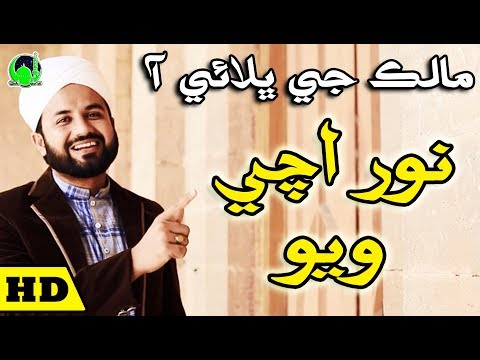 M Salman Khaskheli Hussaini | New Album 45 - 2018 | Noor Achi Wayo | 12 Rabi Ul Awal New Sindhi Naat