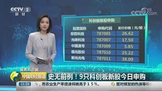 [中国财经报道]聚焦科创板 史无前例!9只科创板新股今日申购  CCTV财经