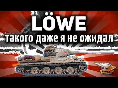 Löwe - Как же он приятно удивил - И не скажешь, что это старинный прем-танк