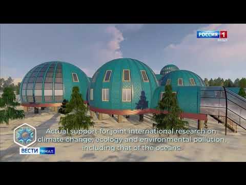 На Ямале в 2022 году планируют открыть международную арктическую станцию «Снежинка»