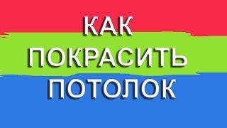 Как покрасить потолок — как красить правильно(Как красить потолок читайте на сайте: http://remont-i-otdelka-kvartiry.ru/index.php/remont-kvartiry/remont-potolkov/156-kak-krasit-potolok ПОКРАСКА ПОТО..., 2015-10-14T16:19:30.000Z)