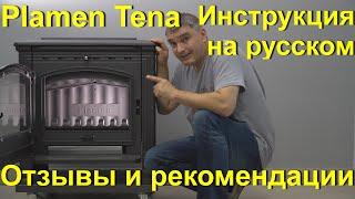 Обзор Plamen Tena. Инструкция по эксплуатации Plamen Tena #PlamenTena#KaminMaster#обзорTena#печьTena