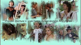 ТЕСТ 4. Угадай фильмы с участием гениального актера Александра Абдулова