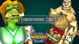ЖЕНА-ИЗМЕННИЦА / Приключения огра: Плохая концовка / Warcraft 3 Приключения Джо 1.5 прохождение