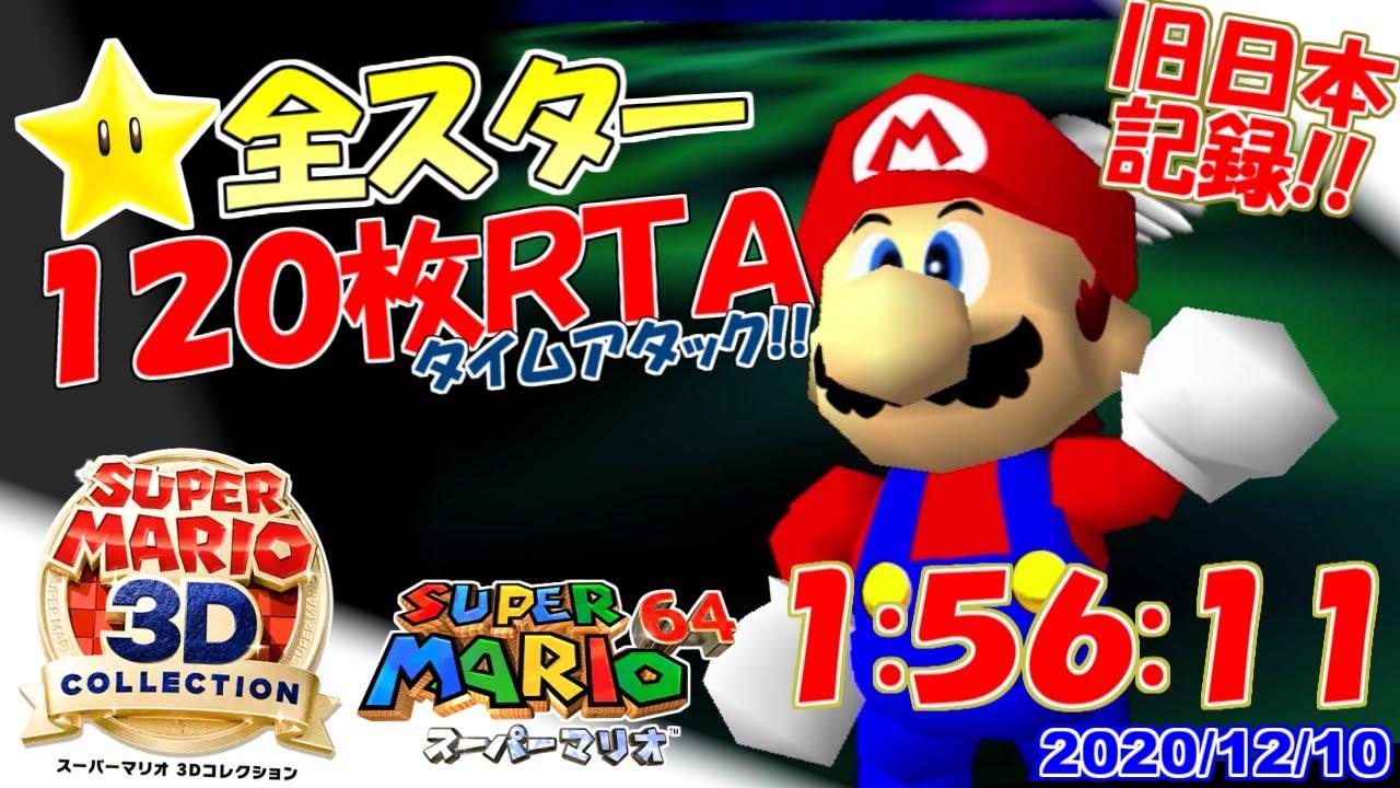 マリオ 64 switch スーパー