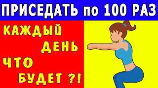 Что БУДЕТ если ПРИСЕДАТЬ КАЖДЫЙ ДЕНЬ по 100 раз