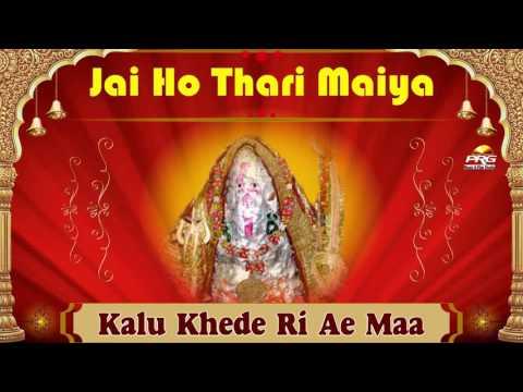 Jai Ho Thari Maiya   Kalu Khede Ri Ae Maa (Album Song)   FULL Audio Song   Rajasthani Bhakti Song