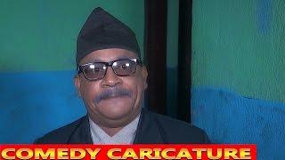 Nepali Comedy - Caricature Of Sher Bahadur Deuba || Latest Comedy By Daman Rupakheti