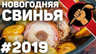 Новогодний рецепт - запеченная свинина в беконе с инжиром и грушами