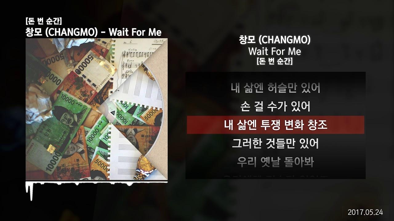 창모 (CHANGMO) - Wait For Me [돈 번 순간]ㅣLyrics/가사