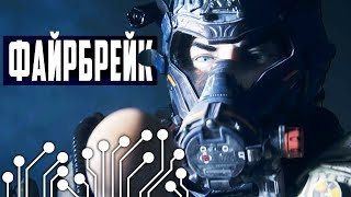 BLACK OPS 4 ПРОХОЖДЕНИЕ ШТАБА #4 - ФАЙРБРЕЙК (CALL OF DUTY: BO4)