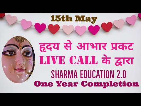 Sharma Education 2.0 is One Year Old Now | आभार प्रकट Live Phone Call के द्वारा | Happy Birthday |