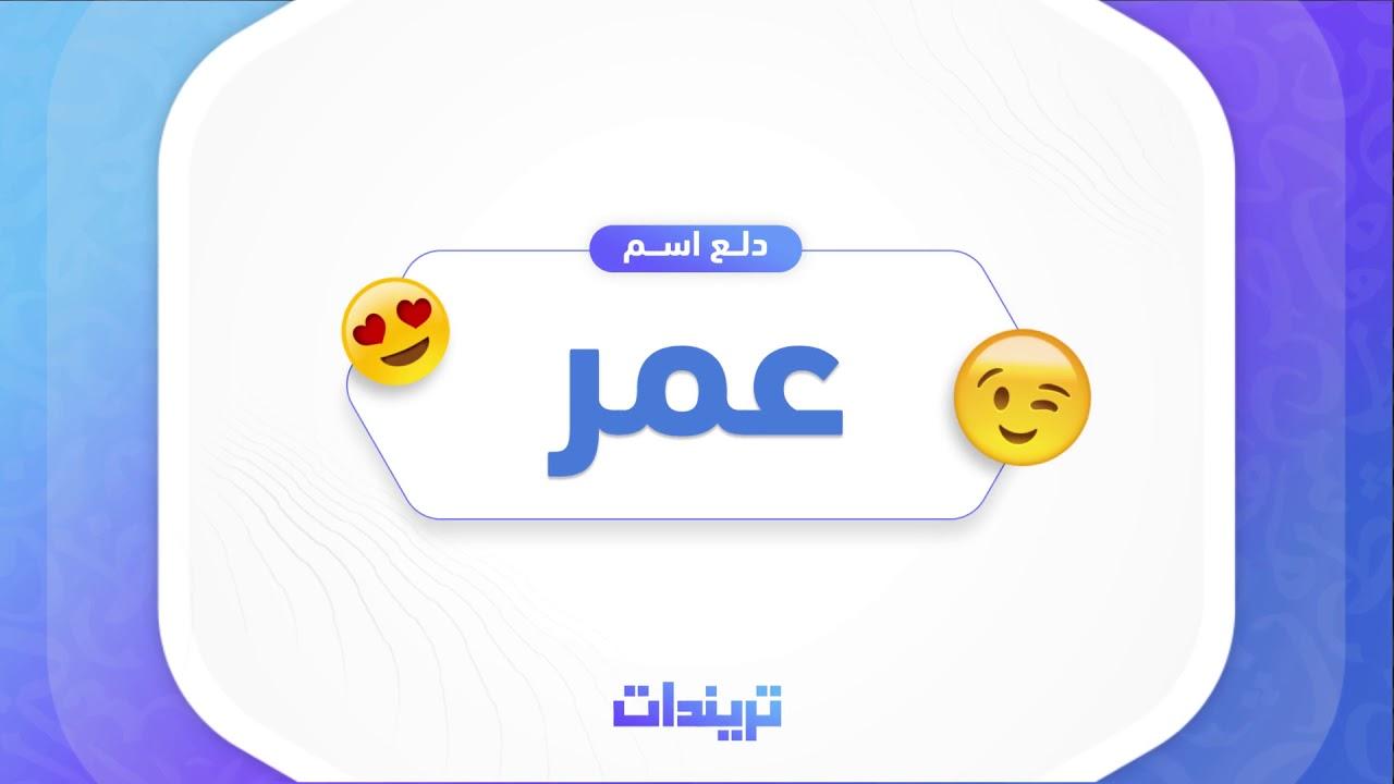 معنى اسم عمر Omar وصفات حامل 6