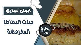 حبات البطاطا المقرمشة - ايمان عماري